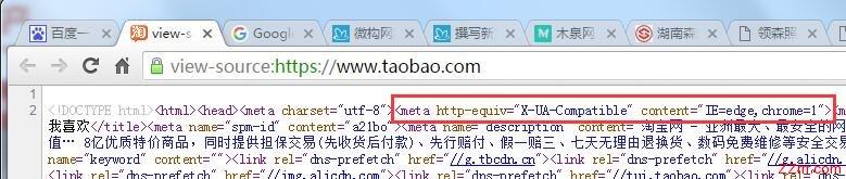 网页meta标签中X-UA-Compatible属性的用途