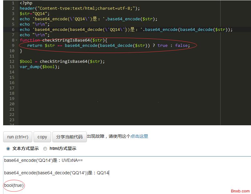 PHP中判断一段信息是否被BASE64编码加密过的办法