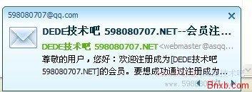 DEDE会员注册开启邮箱验证通知正确完整的修改方法 - http://598080707.net