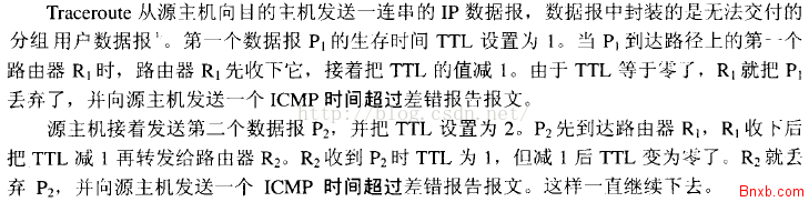 Linux下网络排查之ping|traceroute|mtr工具