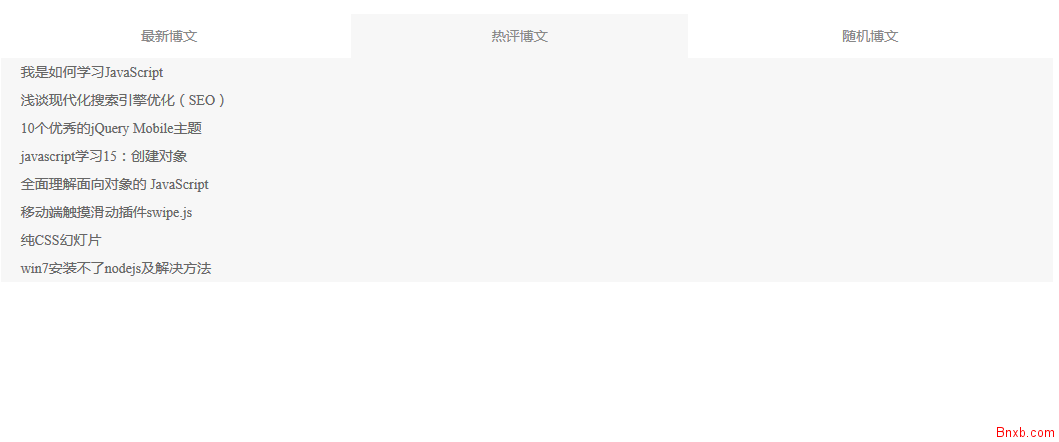 纯CSS实现漂亮tab选项卡切换特效