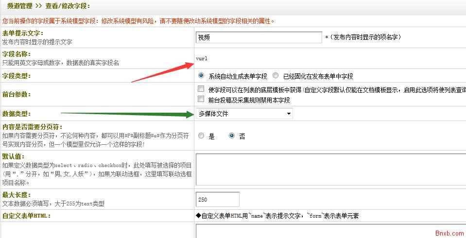 织梦dedecms整合添加ckplayer播放器支持flv,mp4等播放功能