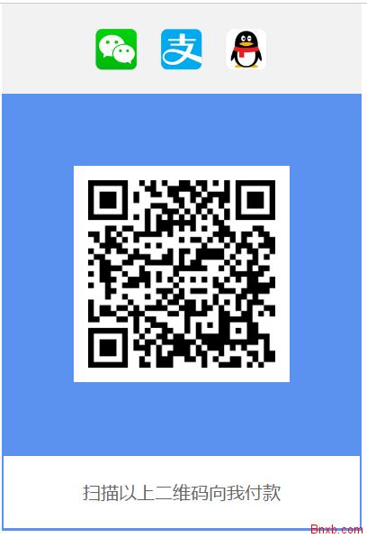 多合一收款码原理及实现方式(微信、QQ、支付宝多合一收款码)