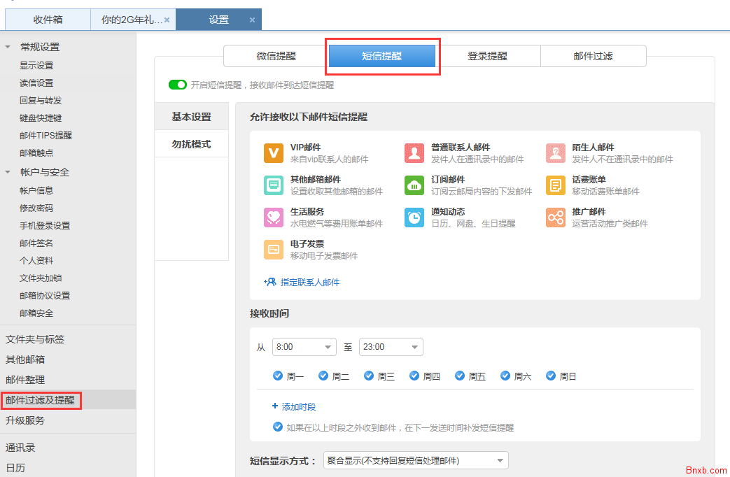 设置服务器定时自动重启并自动邮件通知提醒脚本