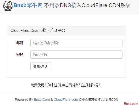 笨牛网CloudFlare免费CDN加速CNAME接入功能|免费DNS解析功能开启|支持DNSSEC|支持统计
