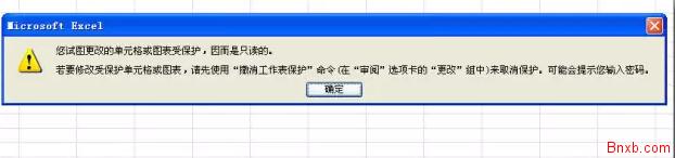 防止别人修改变动你的EXCEL表格的方法