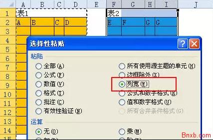 EXCEL调整列宽和另一个表相同