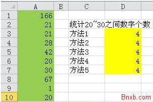 EXCEL统计一个区间范围的数字个数