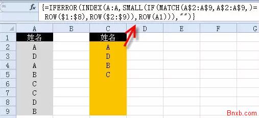 Excel提取范围区间内的唯一值的公式