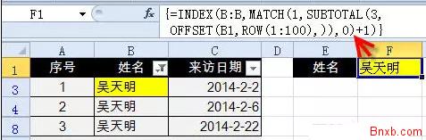 Excel提取筛选后的内容 数组公式应用