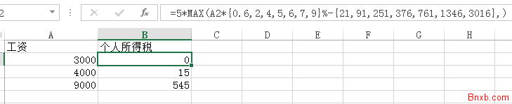 EXCEL个人所得税计算公式 MAX公式应用