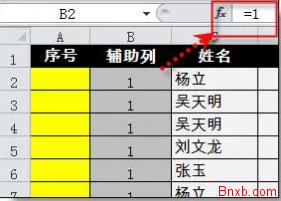 EXCEL筛选后连续序号公式 筛选后让序号仍连续排列的方法