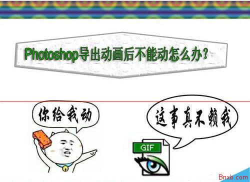 PHOTOSHOP制做的gif动画导出后动图不动 PS GIF不动的解决方法