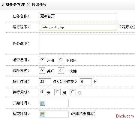 使用DEDE织梦计划任务功能定时更新首页