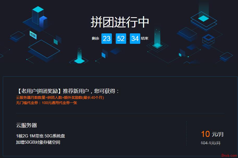 腾讯云拼团又开始了 特价VPS 10元/月 1核2G1M 50G硬盘 这次不能降配