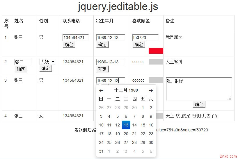 jquery实时编辑 PHP使用jeditable实时编辑MYSQL