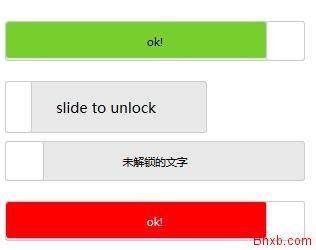 jQuery unlock.js实现滑动解锁 滑动验证功能 滑动解锁验证码功能