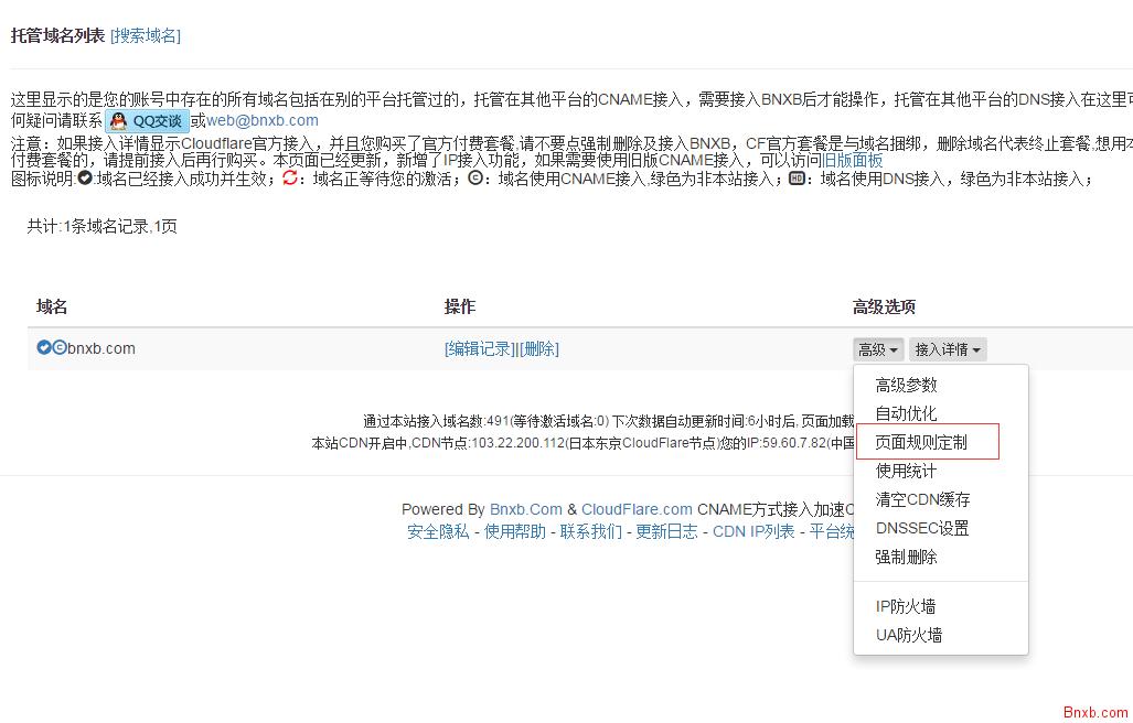 SHELL脚本实现根据服务器负载开关Cloudflare防御规则 SHELL根据负载调整CF Pagerule