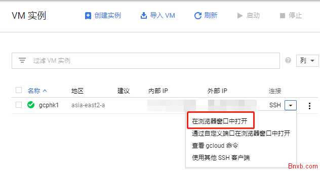 Google GCP开启root账户密码登陆方式